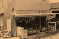 昭和38年当時 三河屋