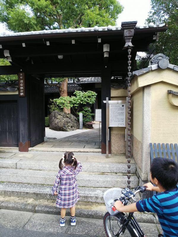 京都市中京区の京都清宮根付館